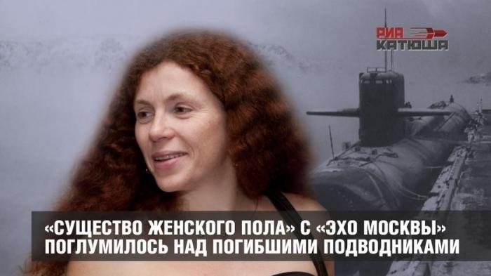 «Существо женского пола» с «Эхо Москвы» поглумилось над погибшими российскими подводниками
