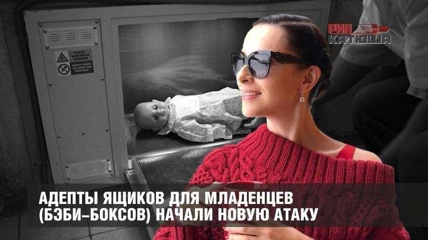 Адепты ювенальной юстиции и ящиков для младенцев (бэби-боксов) начали новую атаку