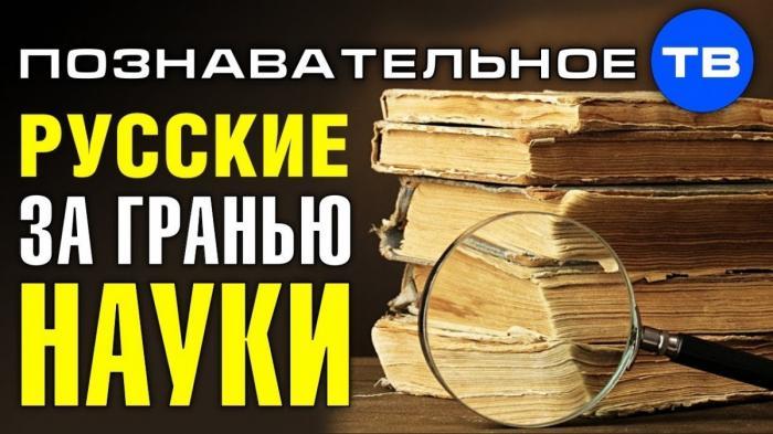 Происхождение и взаимосвязь слов в русском языке находится за гранью науки