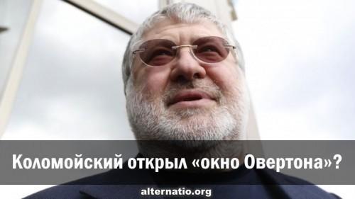 Коломойский раскрыл правду про войну на Донбассе, которая координально отличается от украинских СМИ