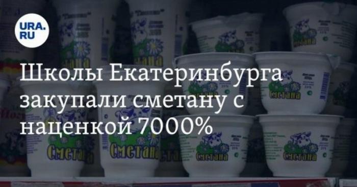 Хотели капитализма? В школах Екатеринбурга он уже процветает. Приятного аппетита