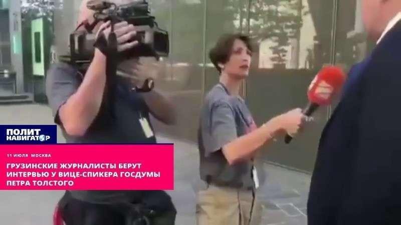 Вице-спикер Госдумы Пётр Толстой довёл грузинскую журналистку-русофобку до истерики