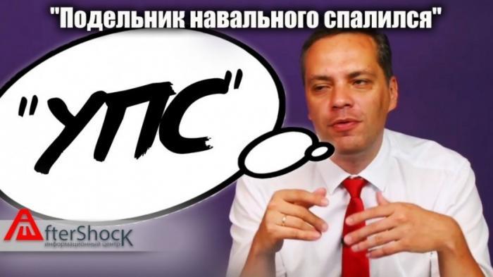 Подельник Навального спалился, оппозиция лжет и манипулирует