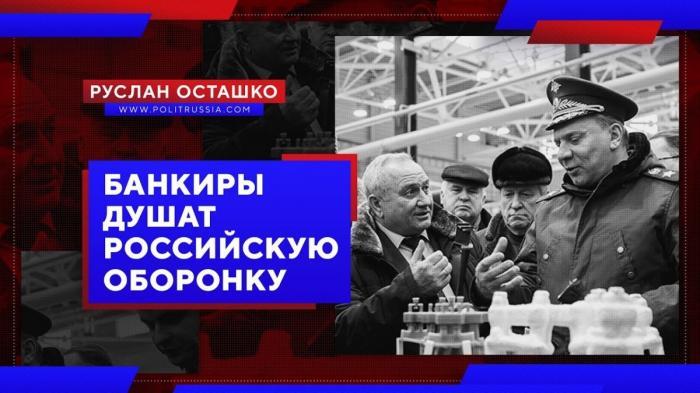 Банкиры-вредители душат российскую оборонную промышленность