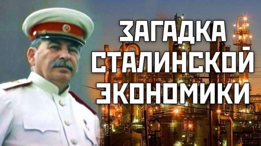 Главный секрет успеха сталинской экономики. Почему нынешние элиты ненавидят Сталина