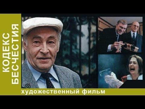 «Кодекс Бесчестия» – художественный фильм. Политический детектив из СССР