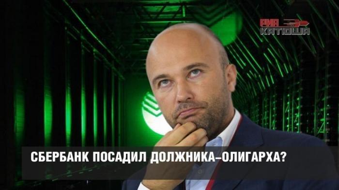 Сбербанк посадил должника-олигарха Дмитрия Мазурова?