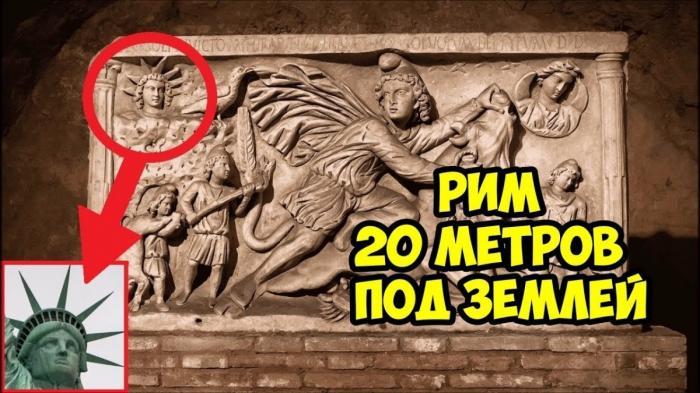 Рим 20 метров под землёй: что скрывают римские подземелья
