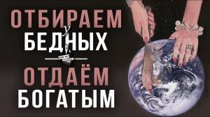 Как устроена экономика РФ, почему деньги расходуются нерационально