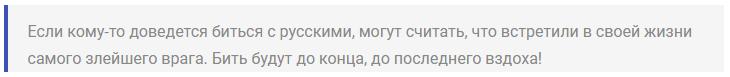 «Академик» рассказал про солдат и наемников – от русских лучше держаться подальше