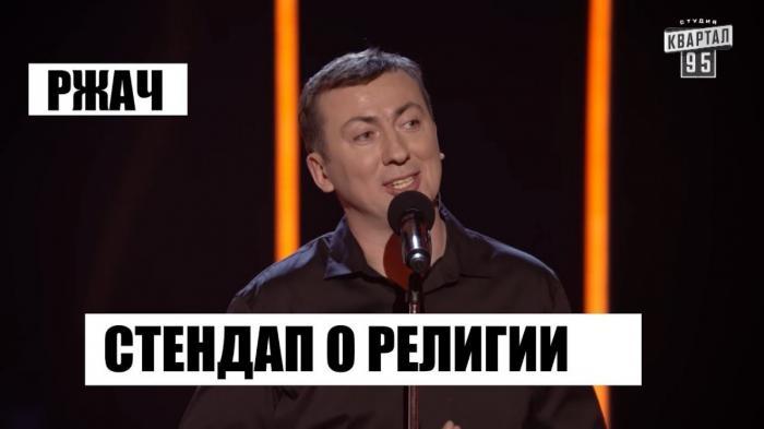 Соратник Зеленского сценарист студии «Квартал 95» Валерий Жидков о религиозном мракобесии с юмором