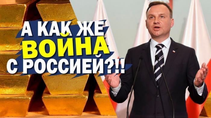 Польша срочно забирает золото из Лондона. Неужели Варшава боится англичан больше русских?