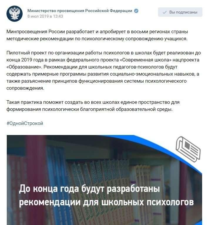 ольга васильева министр просвещения ювенальная юстиция