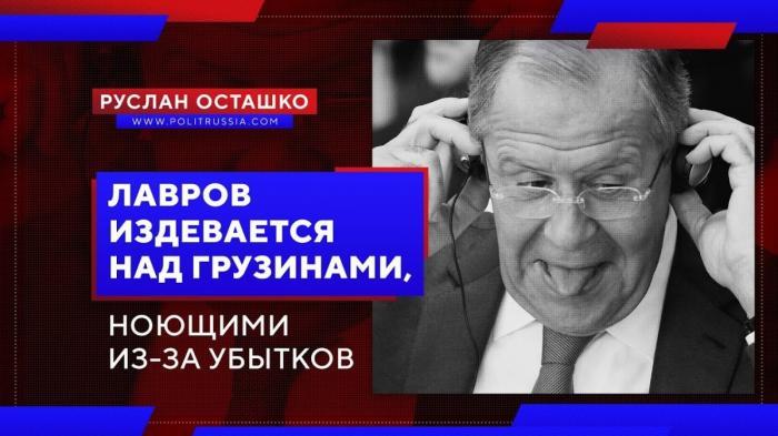 Сергей Лавров издевается над грузинами, ноющими из-за убытков