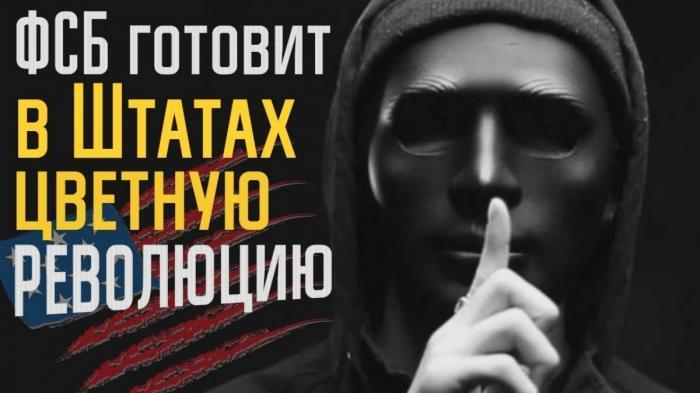 В США паника: ФСБ готовит в Америке цветную революцию руками негров