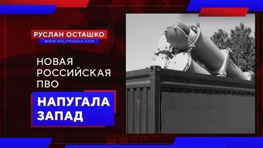 Новая российская ПВО «Редут» и «Панцирь-М» до смерти напугала Запад