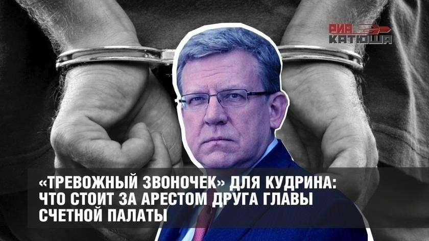 Что стоит за арестом друга главы Счетной палаты Кудрина?