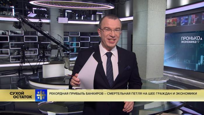 Рекордная прибыль банкиров – смертельная петля на шее граждан и экономики России