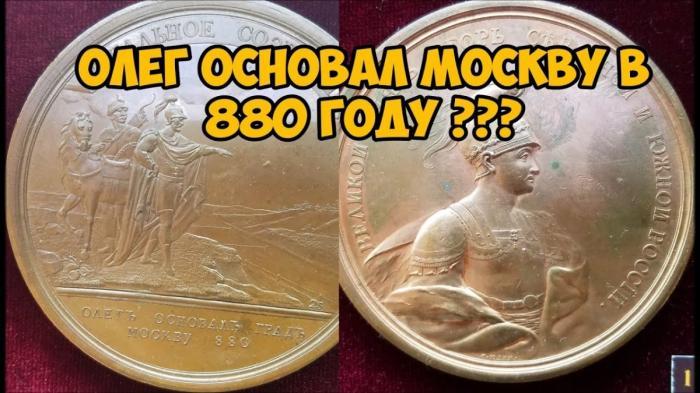 Медали противоречащие нашей ортодоксальной версии истории России