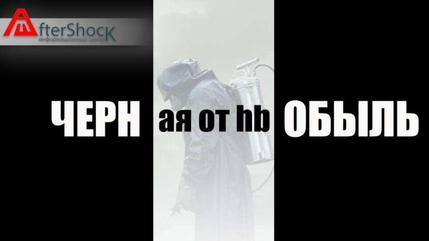 Сериал «Чернобыль». Разбор очередной дикой западной пропаганды