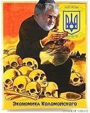 Как Украина стала беднейшей страной Европы или О самом интимном месте Коломойского (его кошельке)