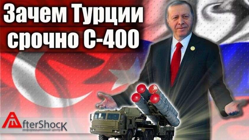А для чего так спешно Турции С-400 понадобились?