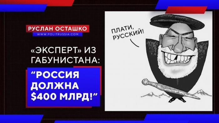 Россия должна Грузии $400 млрд в мечтах наказанных русофобов
