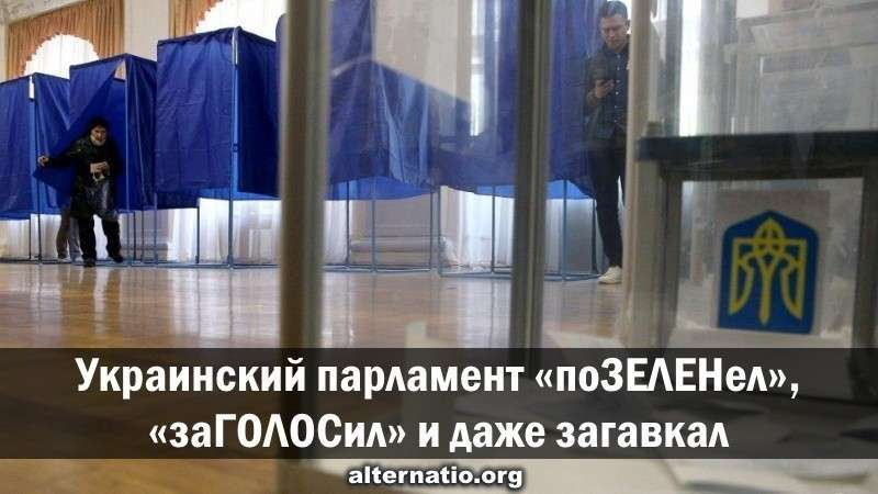 Украинский парламент «поЗЕЛЕНел», «заГОЛОСил» и даже загавкал