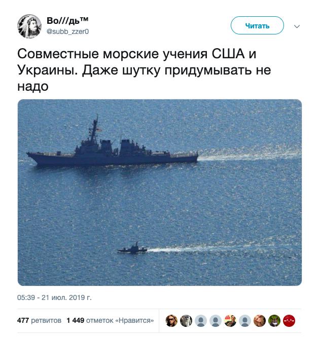 Фотография с учений США и Украины рассмешила даже китайцев