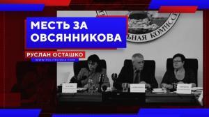 Месть пятой колонны за изгнание Дмитрия Овсянникова с поста губернатора Севастополя
