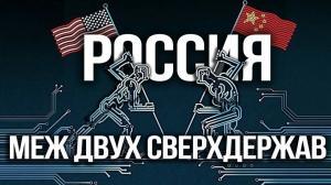 Куда дрейфует Владимир Пyтин. Место России в будущем мире