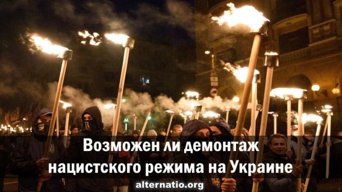 Возможен ли демонтаж нацистского режима на Украине