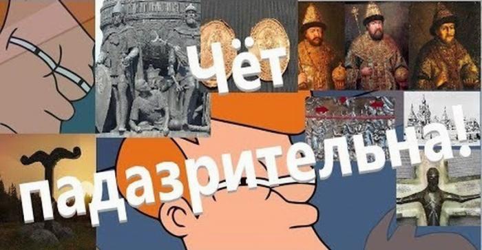 Русь крестили в 17 веке! Хватит нам врать! Разоблачение лживой истории