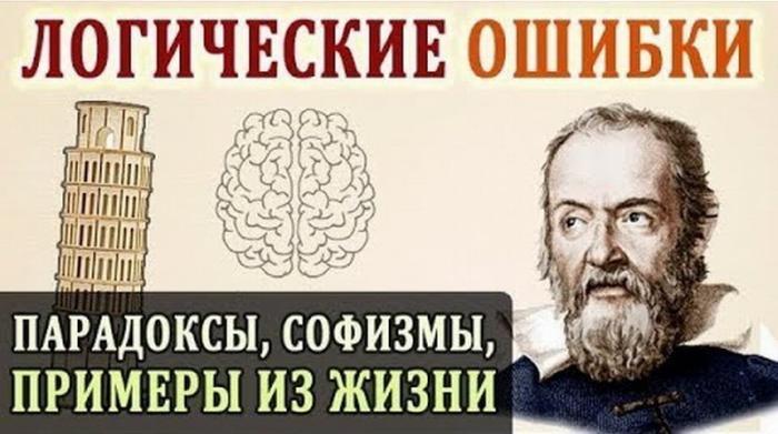 Как развить логическое мышление. Логические ошибки и примеры логики