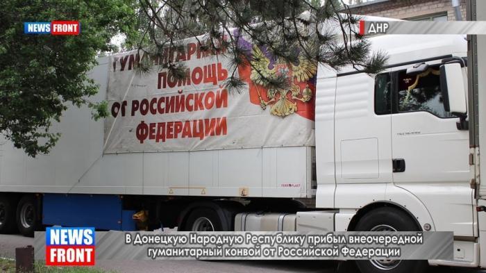 Россия доставила в Донецк внеочередной гуманитарный конвой
