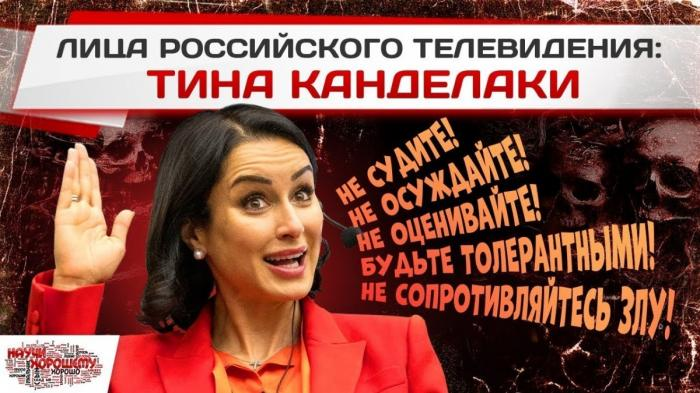 Тина Канделаки снимает и продвигает порнографию в России