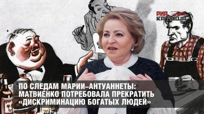 Валентина Матвиенко потребовала прекратить «дискриминацию богатых людей»