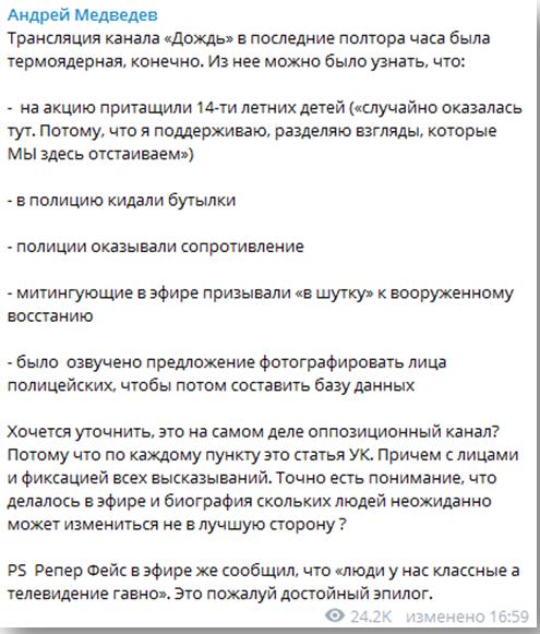 «Дождь» призывал к вооруженному восстанию в России: наказать уродов