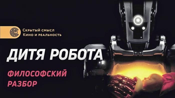 Дитя робота – философский разбор и скрытый смысл фильма