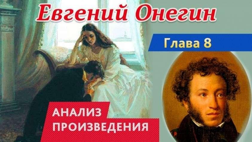 Пушкин «Евгений Онегин» Глава 8. Анализ произведения