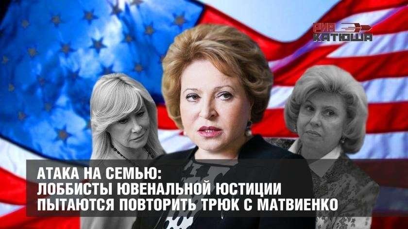 Западные лоббисты ювенальной юстиции пытаются повторить трюк с Валентиной Матвиенко
