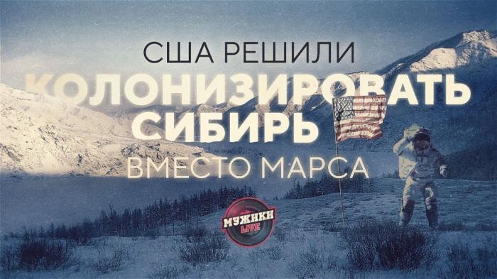 Вместо Марса американцы мечтают колонизировать Сибирь