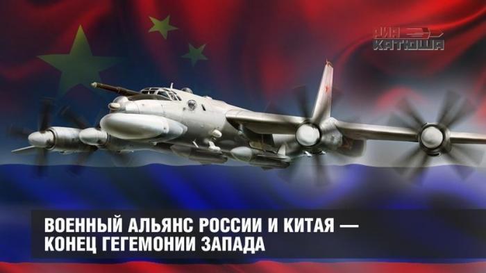 Военный альянс России и Китая положит конец гегемонии паразитического Запада и они это знают