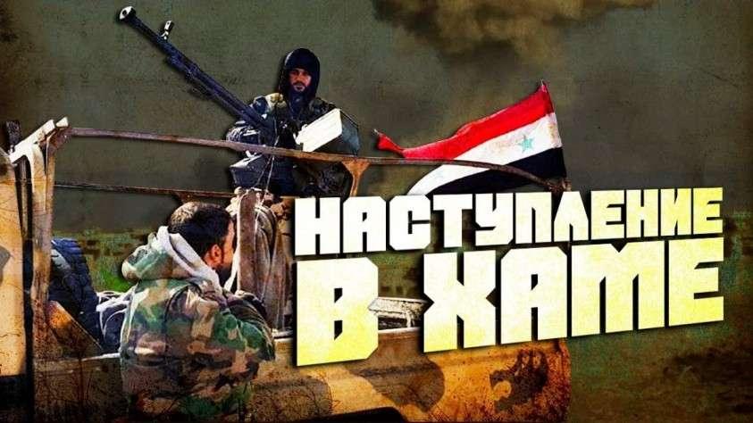 Сирия: правительственная армия наступает в северной Хаме