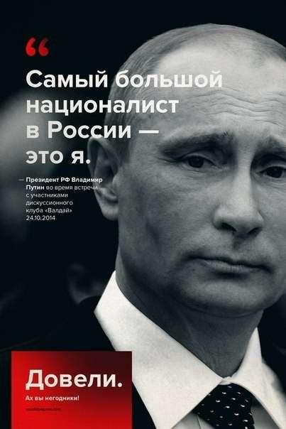 Путин — Россия, Россия не Путин