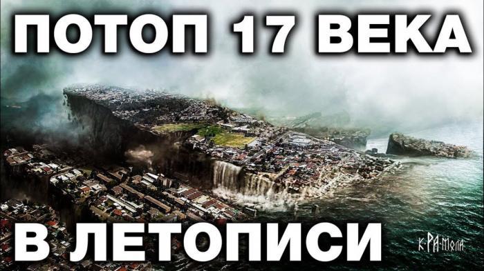 Глобальный потоп 17 века, описанный в Псковской летописи. Крамольные факты в официальном источнике