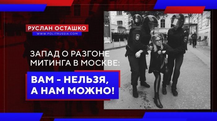 Хуцпа Запада о разгоне митинга в Москве: нам можно убивать, а вам – нельзя даже пальцем тронуть!
