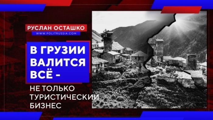 В русофобской Грузии валится все, а не только туристический бизнес
