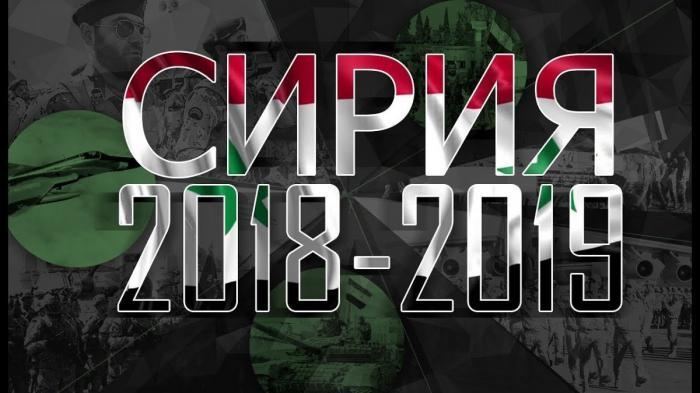 Война в Сирии 2018-2019 и очередной раунд Большой Игры