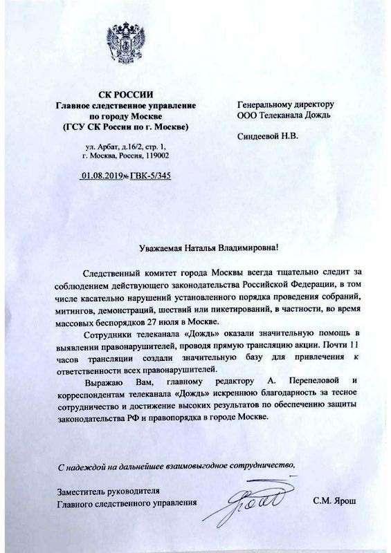 Следственный комитет поиздевался над телеканалом «Дождь» по поводу протестов в Москве